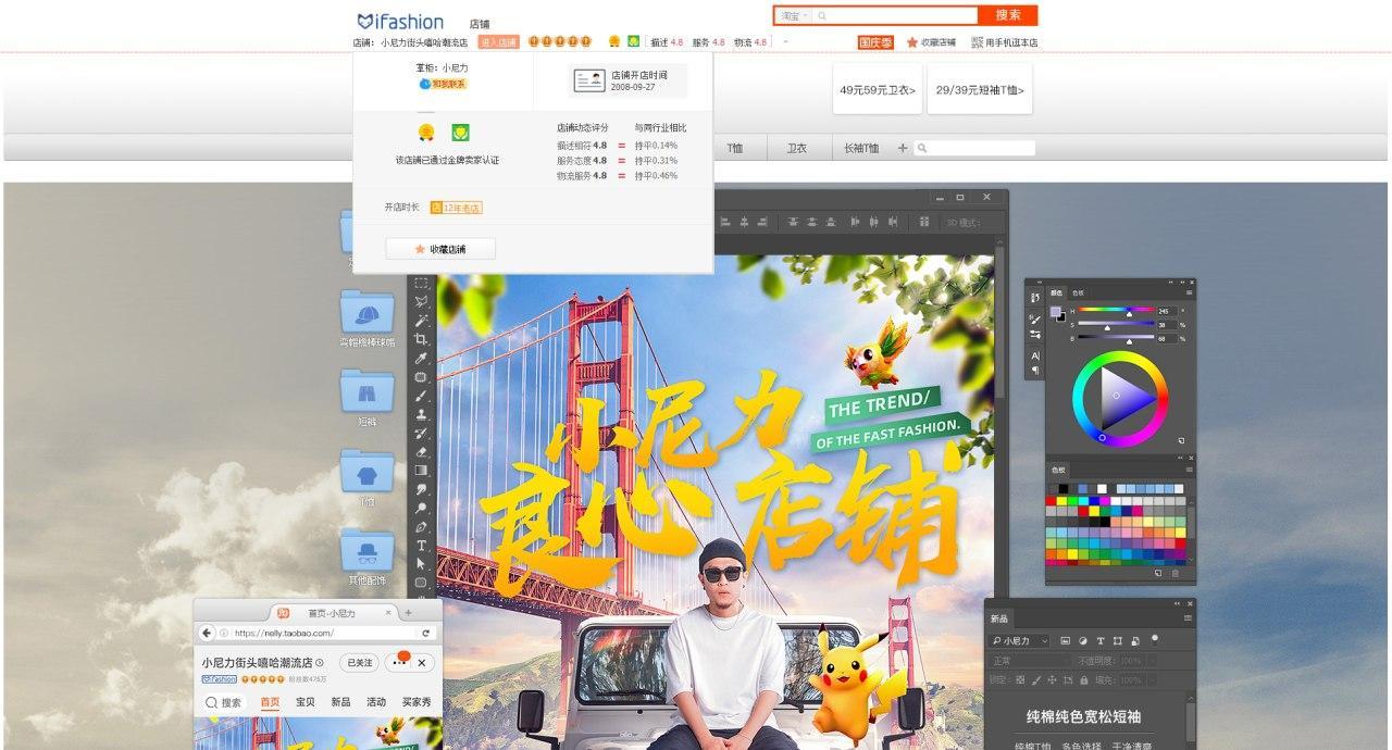 Một shop Taobao 5 vương miện vàng