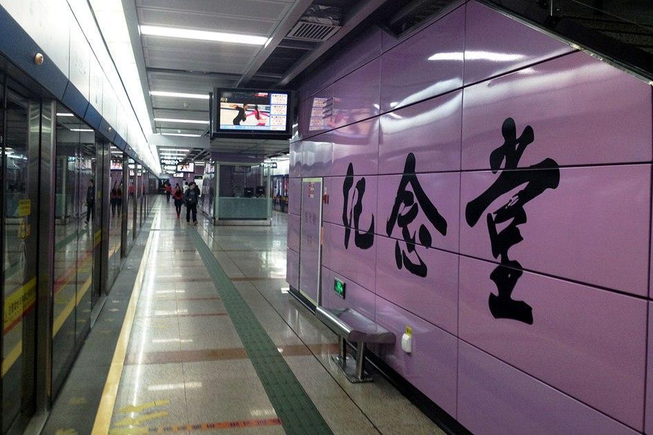 Ga tàu điện ngầm - Quảng Châu