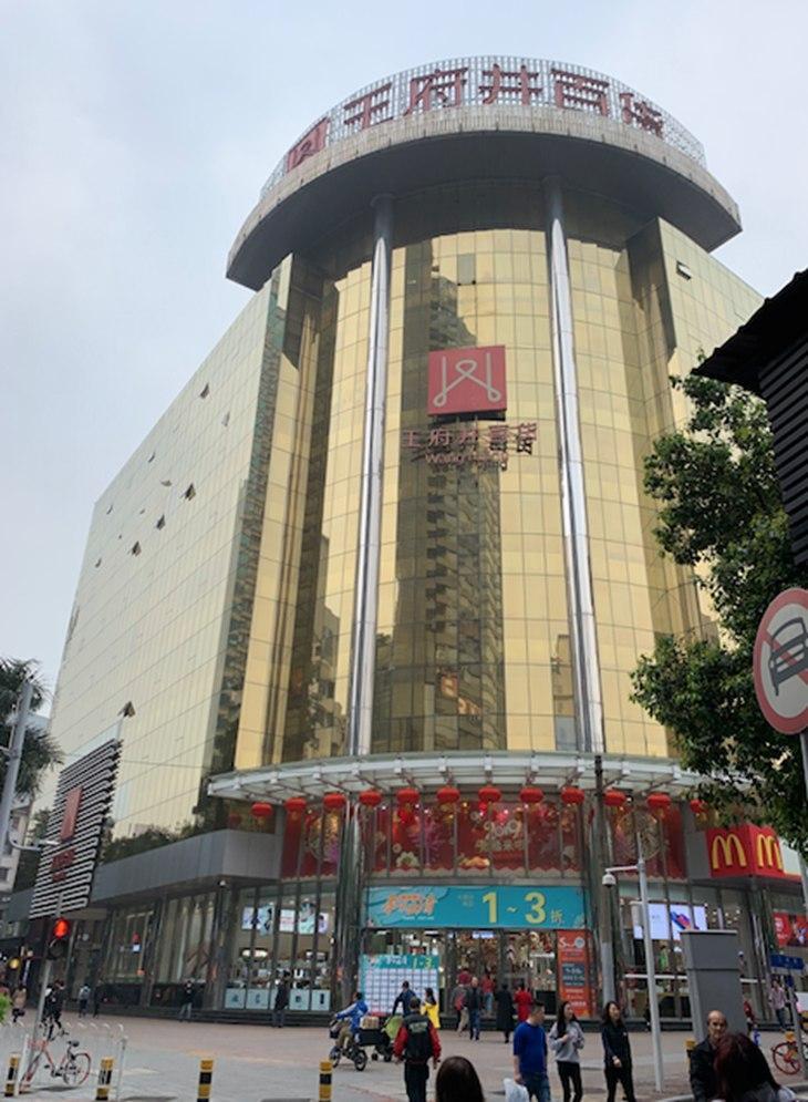 Cửa hàng bách hóa Wangfujing Quảng Châu